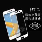 HTC 10 M10 全螢幕 滿版 9H 玻璃貼 全屏 鋼化玻璃貼