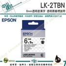 EPSON 6mm LK-2TBN 透明...
