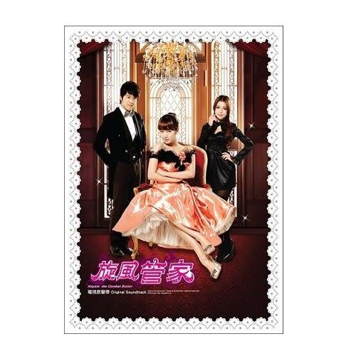 旋風管家 電視原聲帶 CD OST(購潮8)