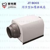 【PK廚浴生活館】高雄喜特麗 JT-B003 同步型加壓排風扇 適用於所有排油煙機 實體店面 可刷卡