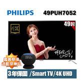 特價到8/26▼送藍芽喇叭★PHILIPS飛利浦 49吋超薄4K UHD聯網液晶顯示器+視訊盒49PUH7052