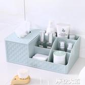 塑料化妝品收納盒置物架紙巾盒簡約家用雜物桌面收納辦公桌收納『摩登大道』
