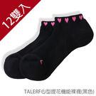 TALERF心型提花機能裸襪(黑色/共2色)-女12雙裝 /慢跑 短襪 隱形襪 氣墊襪 毛巾襪/台灣製造