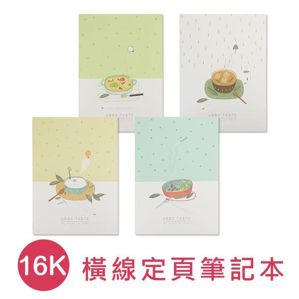 珠友 SS-10099-A23 16K定頁筆記(橫線)/記事本-美味