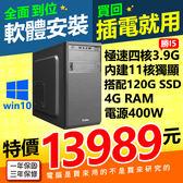 【13989元】最新AMD高速四核3.9G R5-2400G內建11核高階獨顯極速SSD碟含系統安卓模擬器多開可刷卡
