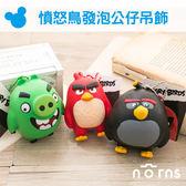 【憤怒鳥發泡公仔吊飾】Norns 玩具 鑰匙圈 卡通 正版 Angry Birds Rovio 小豬