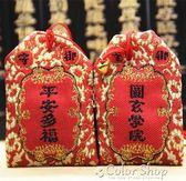 福袋結緣開光紅色平安多福護身符福袋 楞嚴咒錦囊香袋寶寶保平安掛件  color shop