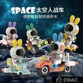 積木 兼容太空星際宇航員積木探險車小顆粒益智玩具摩托車模型拼裝