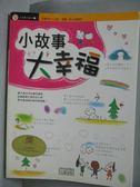 【書寶二手書T1/兒童文學_PJM】小故事大幸福_李圭璟