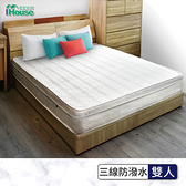 IHouse-麗娜  3M防潑水蜂巢三線獨立筒床墊(軟硬適中) 雙人5尺