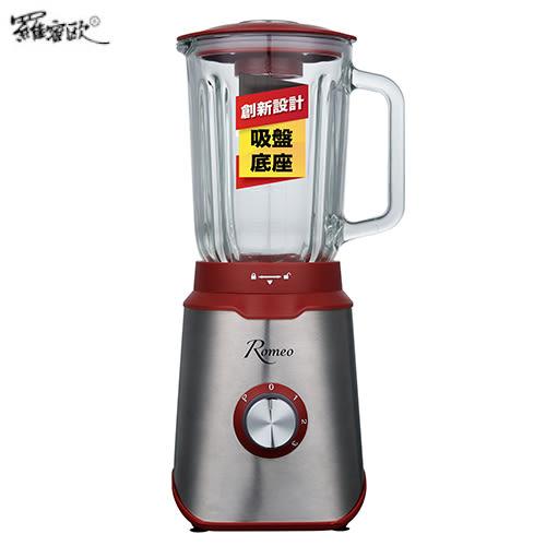 Romeo羅蜜歐 600W玻璃杯冰沙果汁機BL-2001【愛買】