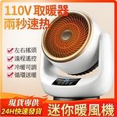 現貨!110V暖風機 電暖器 加熱取暖器 冷暖兩用(三擋調節)即開即熱 加熱器 低噪靜音【igo】