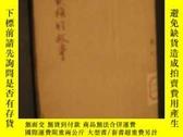 二手書博民逛書店洋鐵桶的故事罕見民國36年初版 粘有自制書封 館藏6713 柯藍