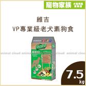 寵物家族-維吉VP專業級老犬素狗食7.5kg