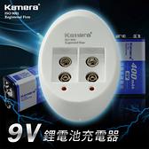 EGE 一番購】Kamera 9V 鋰電池充電器 重複充電經濟又環保【公司貨】
