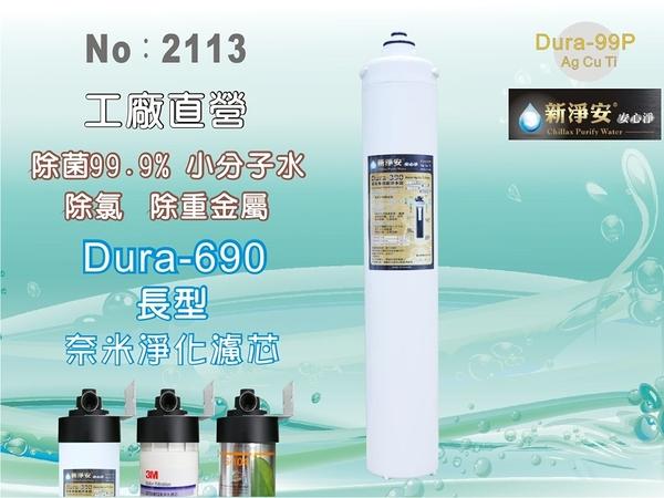 【水築館淨水】卡式Dura-690多效能濾芯-長 奈米銀銅鈦除菌99.9% 除重金屬 除氯 淨水器(貨號2113)