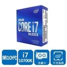 INTEL Core i7-10700K 盒裝中央處理器(LGA1200/不含風扇/含顯卡)