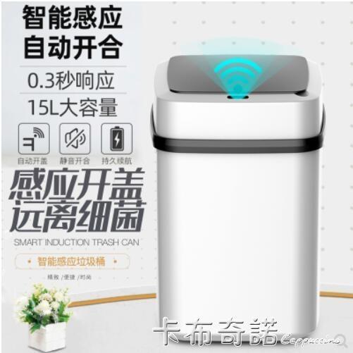 智慧垃圾桶家用带盖厕所客厅创意卫生间自动垃圾桶感应式马桶纸篓 卡布奇諾