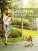 牽引繩 多格爸爸DogeDaddy解放雙手牽引繩小型中型大型犬遛狗繩寵物用品 夢藝