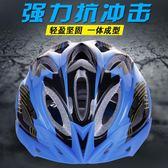 腳踏車頭盔公路車山地車騎行頭盔一體成型男女安全帽超輕單車裝備【一條街】