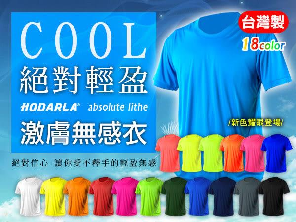 男女涼感短T恤-0秒吸濕排汗衣排汗衫-防曬抗UV-輕量87g≡體院≡