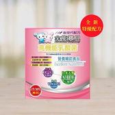 全能寶貝 高機能乳酸菌(3g×30包)
