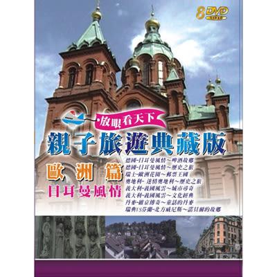 親子旅遊典藏版-日耳曼風情DVD (8片裝)