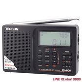 收音機Tecsun/德生 PL-606高考英語四六級聽力考試全波段老人收音機充電 MKS摩可美家