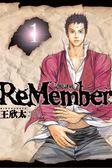 (二手書)ReMember 記憶謎底(1)