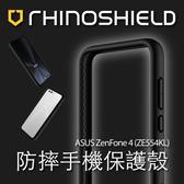 免運 犀牛盾 ASUS 華碩 Zenfone4 ze554kl 防摔 邊框 手機殼 邊框 保護殼 矽膠 防摔殼