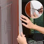 門窗密封條門縫門底門框隔音防風貼窗戶保溫防塵條自粘型 交換禮物DF