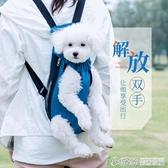 寵物狗狗貓咪雙肩書包外出便攜中小型犬泰迪比熊胸前旅行攜帶背包 繽紛創意家居