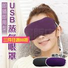 熱敷眼罩 蒸氣眼罩 USB 香薰眼罩 抗黑眼圈 抗皺紋疲勞 眼部SPA 無香味 2色可選
