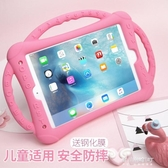 平板保護套-iPad保護套新款兒童防摔9.7英寸可手提Air2平板電腦矽膠套帶支架 東川崎町