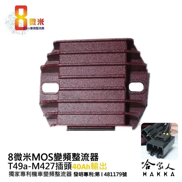 8微米 變頻整流器 M427 不發燙 專利 40ah 哈家人