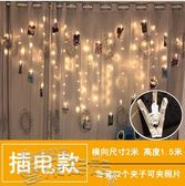 LED彩燈閃燈串燈少女心房間佈置窗簾燈臥室浪漫求婚裝飾燈 【品質保證】