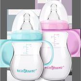 【618好康又一發】嬰兒奶瓶新生兒玻璃寬口徑寶寶儲奶帶手柄