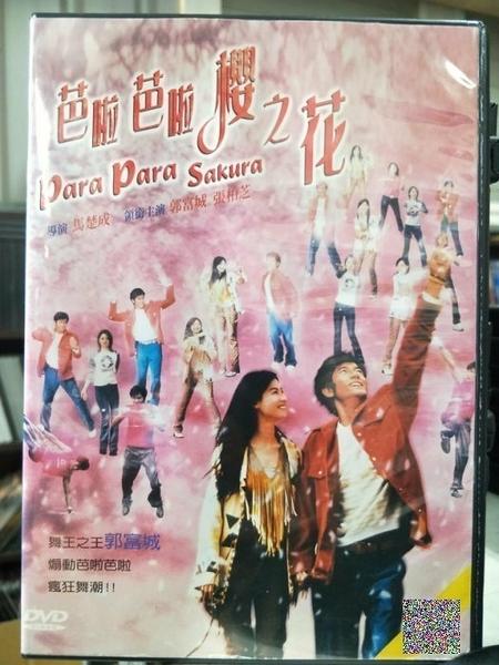 挖寶二手片-Y61-055-正版DVD-華語【芭啦芭啦櫻之花】-郭富城 張柏芝 西村和彥 阿牛