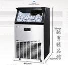 惠康制冰機商用奶茶店55kg大型酒吧家用全自動小型方冰塊制作機器 酷男精品館