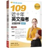 近十年英文指考試題詳解 試題本 詳解本(109年版)