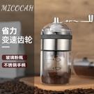手磨咖啡機手動磨豆機家用手搖咖啡豆研磨機磨咖啡粉機小型磨粉器錢夫人小舖