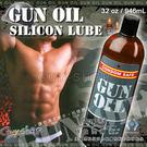 【32oz 946ml】美國原裝進口 GUN OIL Slicon Lube 矽性潤滑液