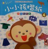 (二手書)小小孩摺紙4-增進腦部開發的摺紙遊戲書