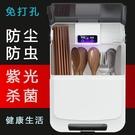 智能筷子消毒機家用小型防塵殺菌風干不發霉防蟲餐具收納盒筷 快速出貨