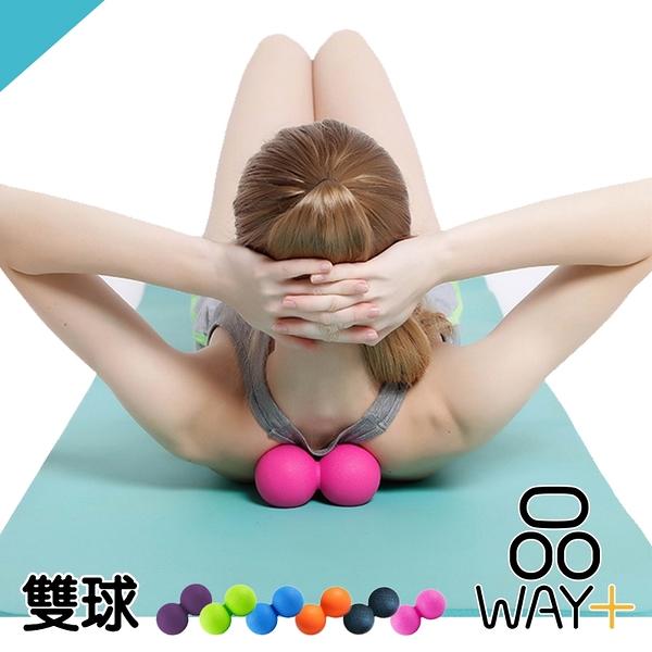 「指定超商299免運」 雙球款 按摩筋膜球 健身球 肌肉 按摩球 花生球 雙球 雙顆 足底穴位【TPS008】