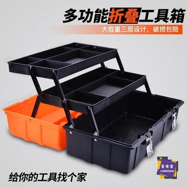 美術工具箱 工具箱收納盒五金多功能家用大號美術手提式塑料三層折疊整理空箱T 居家收納