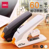 得力重型加厚訂書機0465大號辦公省力厚層釘書機 60頁壓書訂書器 至簡元素