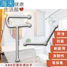 【海夫健康生活館】裕華 ABS抗菌系列 P型扶手+V型扶手 40X40cm(T-110B+T-054B)