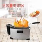 艾格麗3.5L電油炸鍋商用家用方形炸薯條機分離式恒溫電炸爐【全館免運】