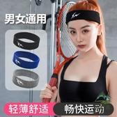【2個裝】運動髮帶簡約吸汗頭帶男女跑步健身頭巾束髮帶【步行者戶外生活館】